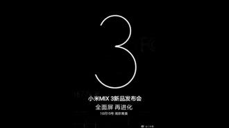 Xiaomi Mi Mix 3 стартует с 15 октября